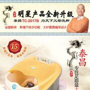 泰昌 TC-2017B 足浴盆 460*540*370mm 土黄色