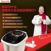 泰昌 TC-Z5301 足浴盆 430*360*370mm 黑白色