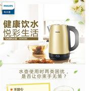 飛利浦 HD9330 電水壺 容量:1.7L 金黃色