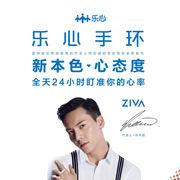 乐心 ZIVA 手环(深蓝 橘红) 250*17*10.8mm 深蓝色  50007