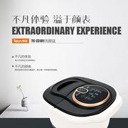 泰昌 TC-Z3101 足浴盆 420*350*320mm 黑白色