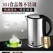 飛利浦 HD9316/03 電水壺 容量:1.7L 不銹鋼色