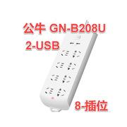 公牛  拖線板 GN-B208U 3米