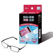 Dr.sos  屏幕眼鏡擦家庭裝 20片/盒*5盒 白色 產品包裝為袋裝,運輸包裝為再包裝配外箱
