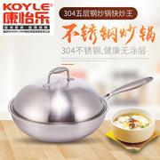 康怡乐 YK-KY017 五层金钢快炒王不锈钢炒锅 32cm 不锈钢色
