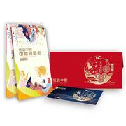 中糧  19中秋食品卡498型福宴 50g