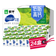 蒙牛  低脂高钙牛奶 250ml*24  纸箱
