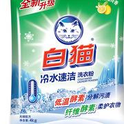 白猫 白猫冷水速洁无磷 洗衣粉 4kg*2袋