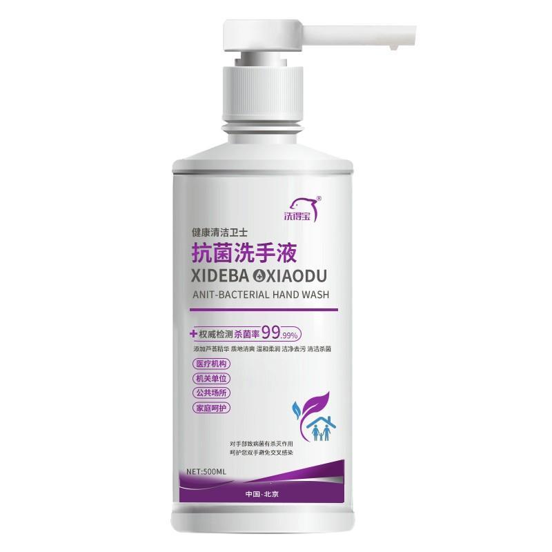 洗得宝 抗菌 洗手液 500ml   按瓶销售